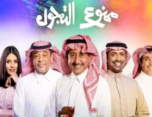 Mamnou AL Tajawul – Ramadan 2021